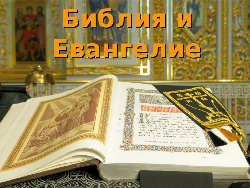 знакомства с христианами полного евангелия