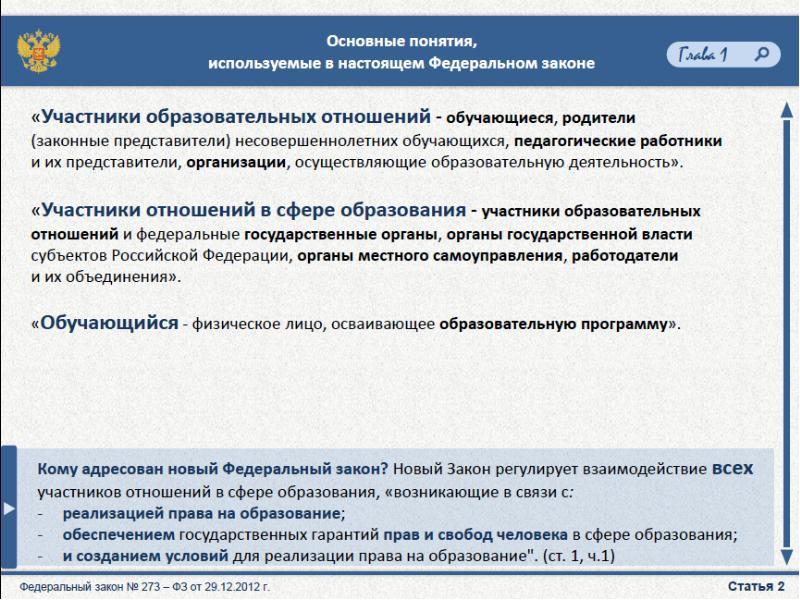 Государственные гарантии прав граждан в области образования реферат 1282