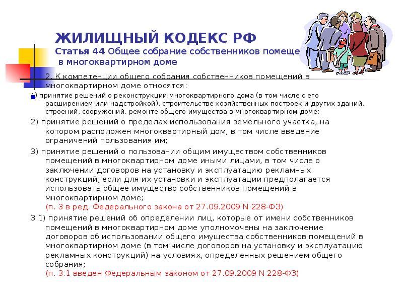 Юлия статья 4 жилищного кодекса рф среднюю оценку