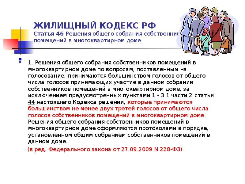 жилищный кодекс статья 198