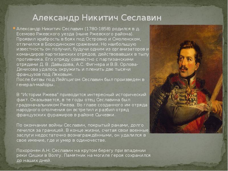 Реферат на тему герои великой отечественной войны 1812 4562