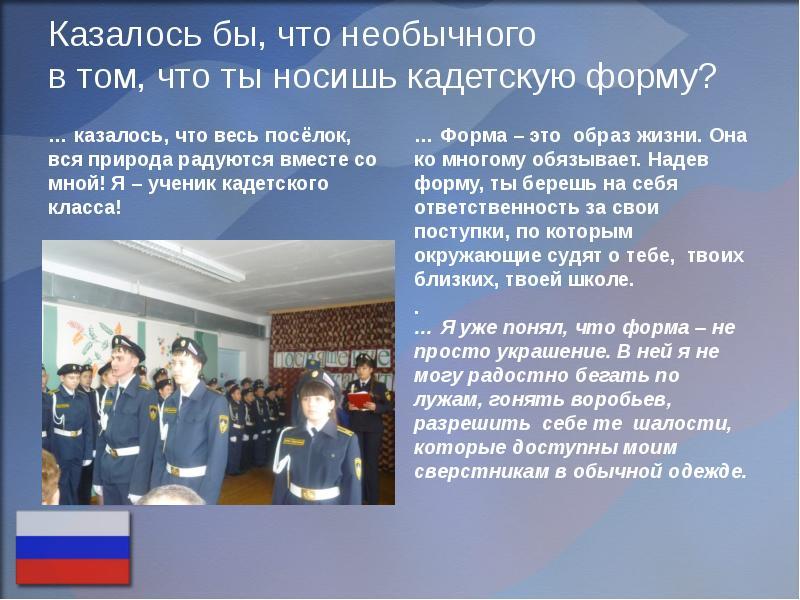поздравления кадетов с посвящением в кадеты