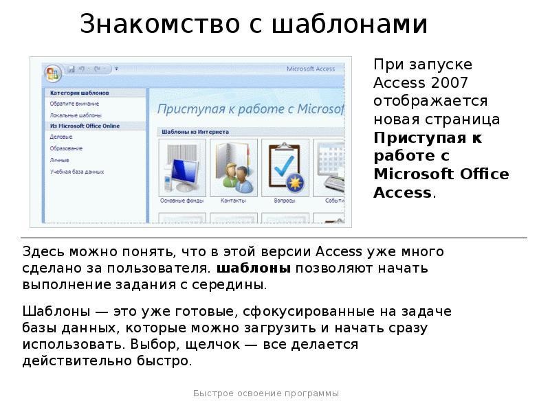 Office 2007 с знакомство
