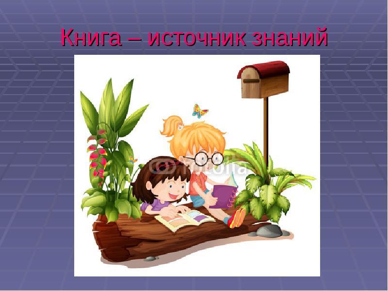 Картинки на тему книги источник знаний