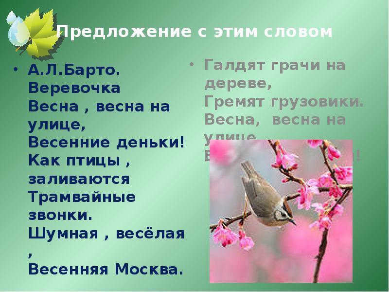 предложения со словом весна можно использовать совершенно