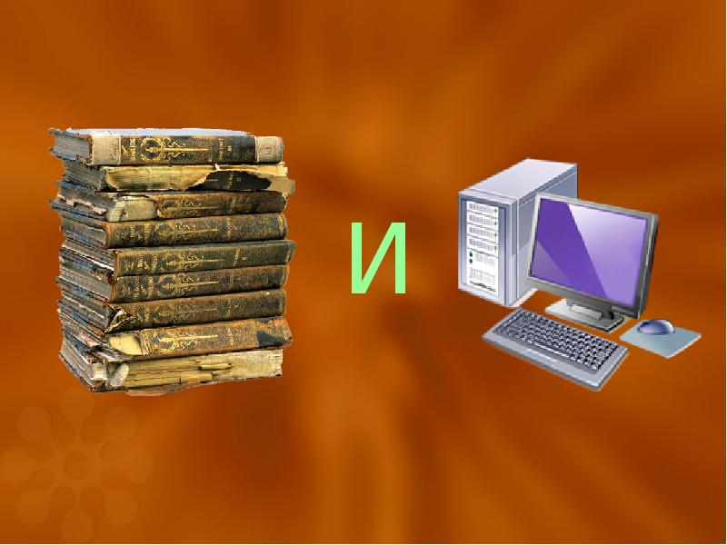 books vs computer essay Which should your school choose to buy- computers or books there are numerous equipment and facilities required by school to augment students' therefore, if my school had sufficient amount of money to buy either computer for students or books for the library, it would be a good idea to offer.