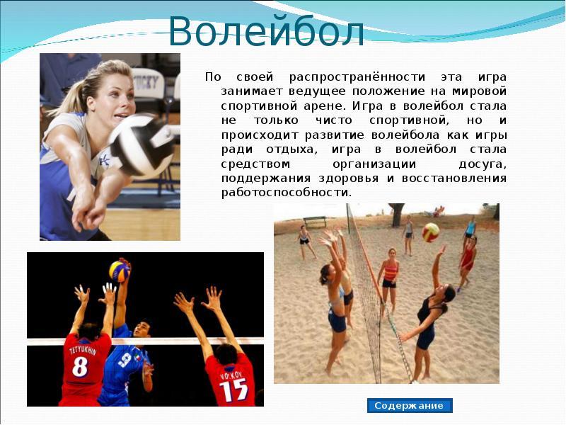Сценарий для волейбола