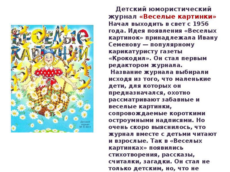 отличие краткий отзыв к журналу веселые картинки бесплатные объявления таре