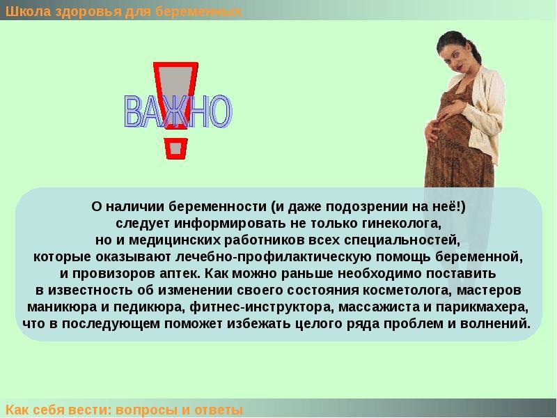 Как снять отёки ног у беременной 49
