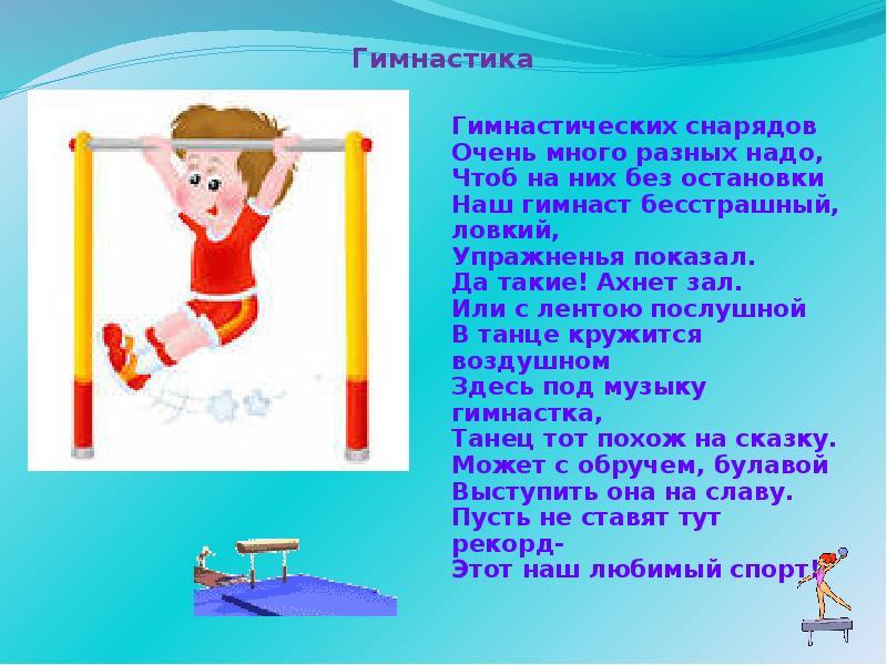 Рефераты на тему гимнастика по физкультуре 9 работ