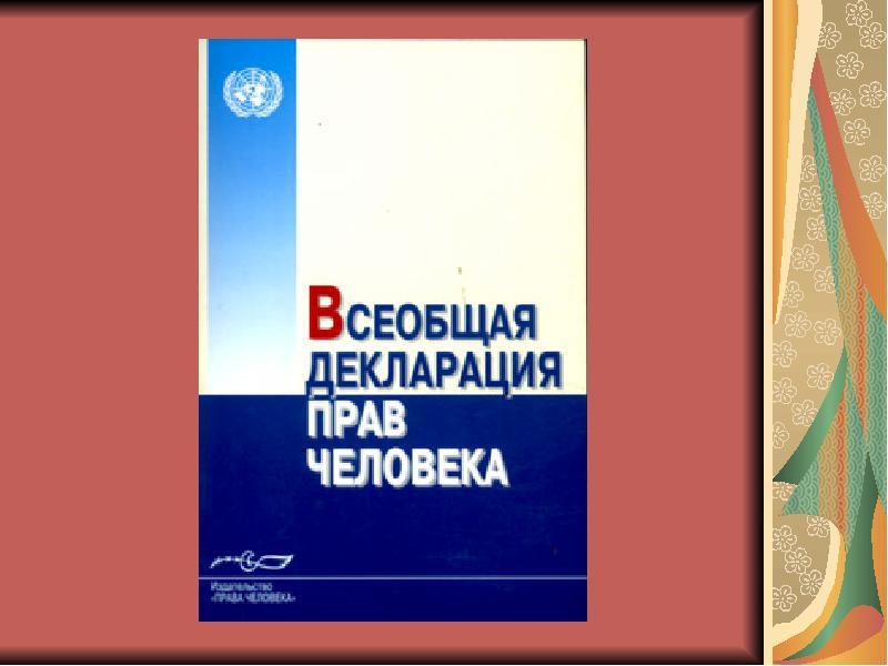 есть декларация прав человека фото обложки память отказывалась обозначить