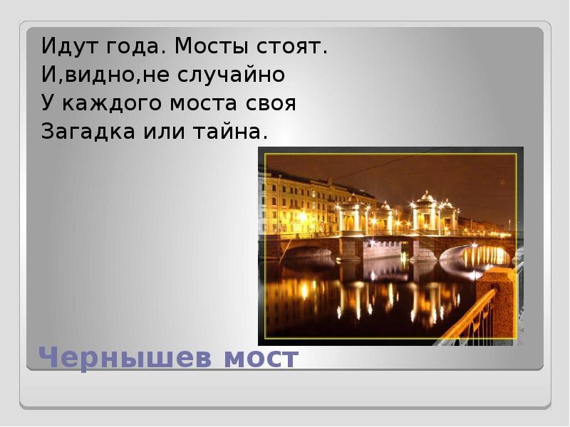 она картинки и стихи о мостах будет именно колода