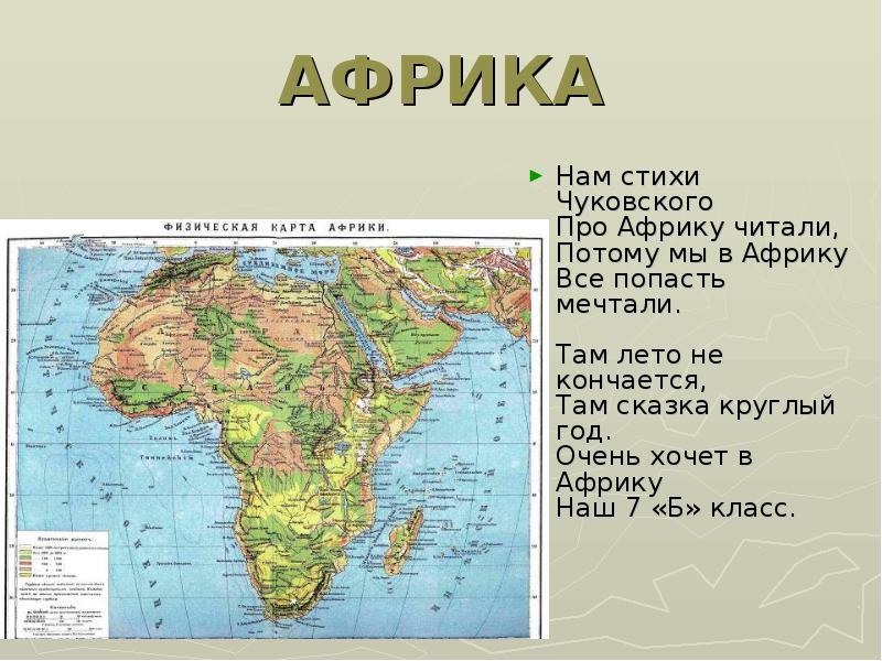 Доклад об африке с картинками
