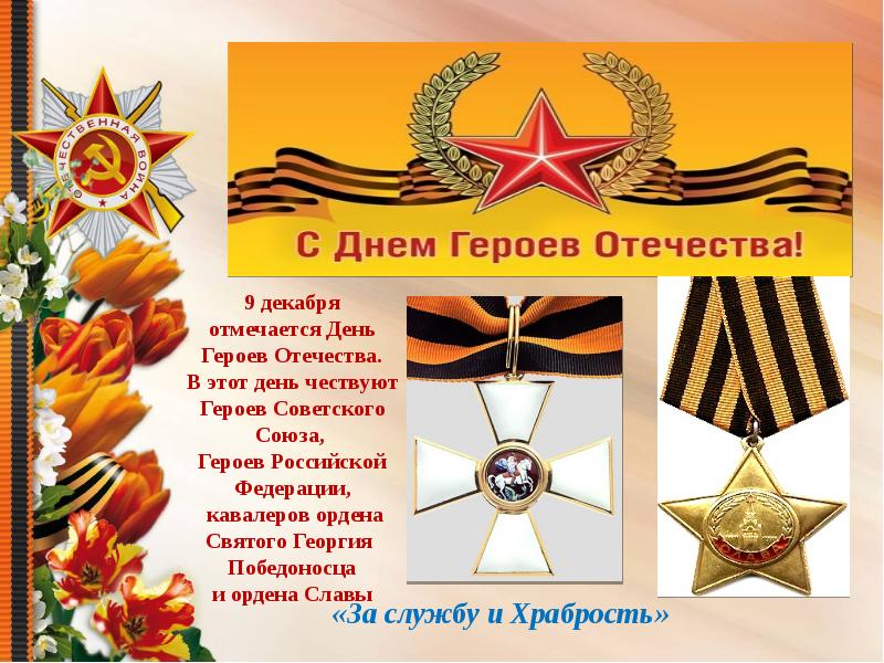 Картинка ко дню героя отечества