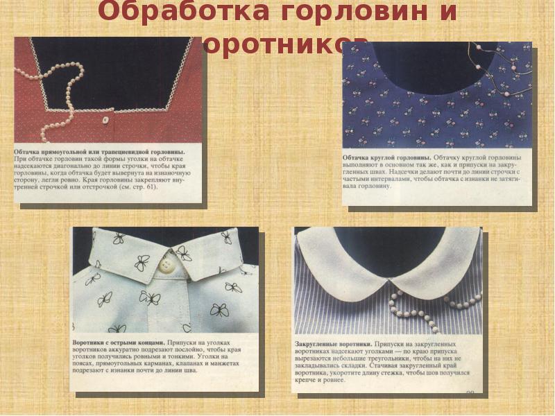 обработка горловины разными способами тканями