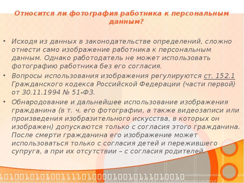 восхищались является ли фотография персональными данными россии