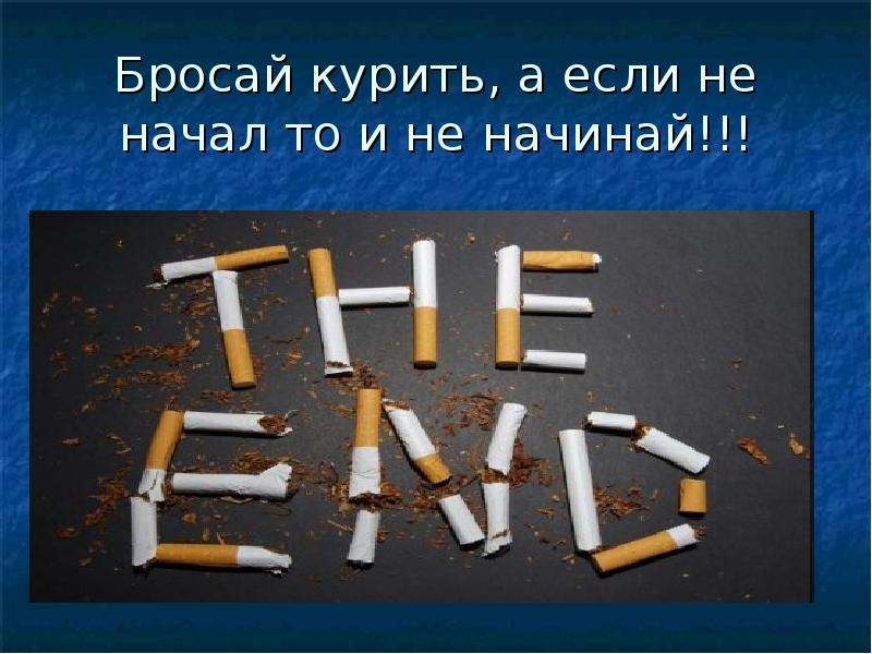 картинки против курения без сигарет колола
