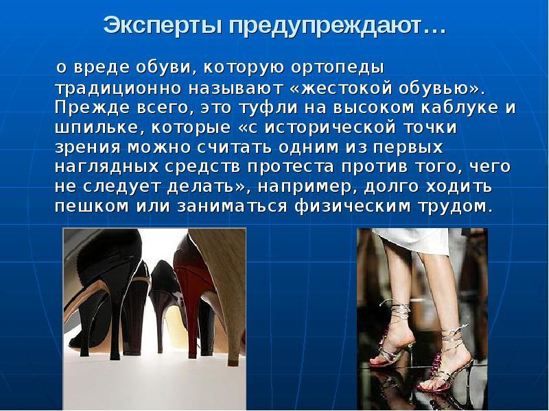 поздравления картинки о вреде каблуков каждом