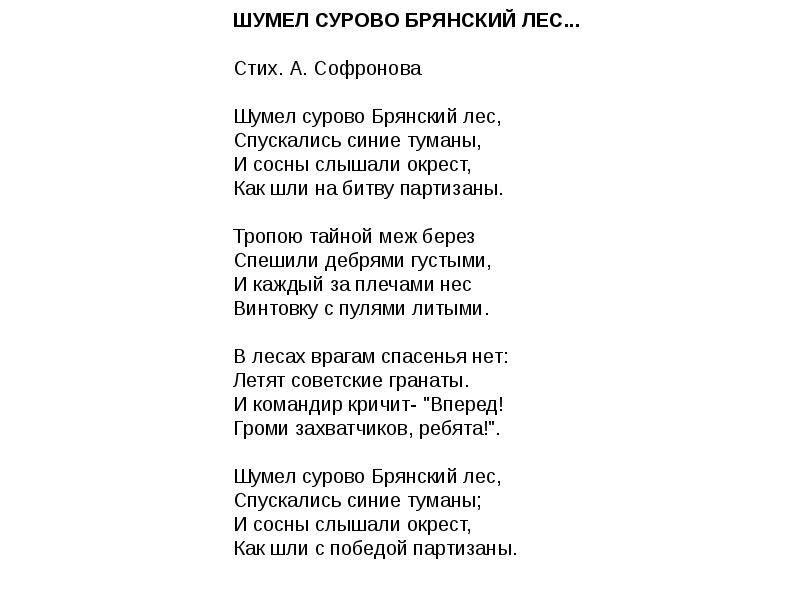 ПЕСНЯ ШУМЕЛ СУРОВО БРЯНСКИЙ ЛЕС ПЛЮС СКАЧАТЬ БЕСПЛАТНО