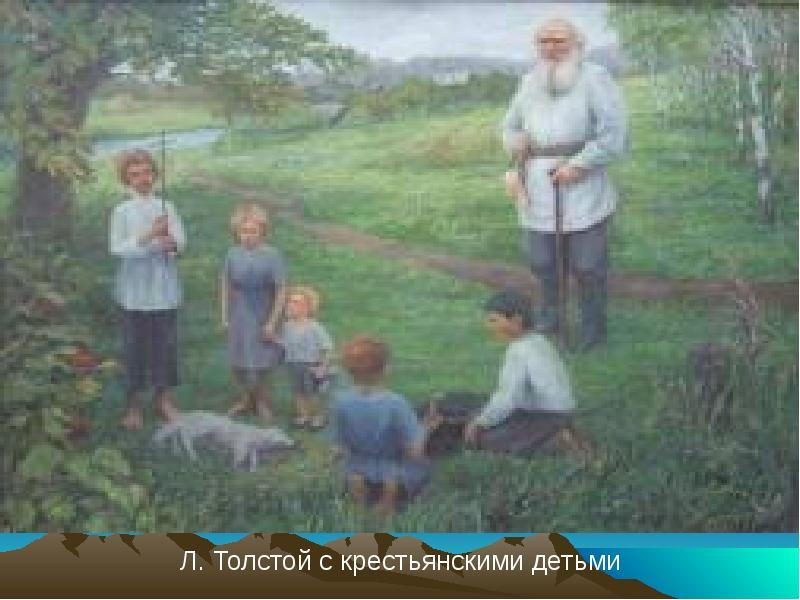 Лев толстой с детьми картинки