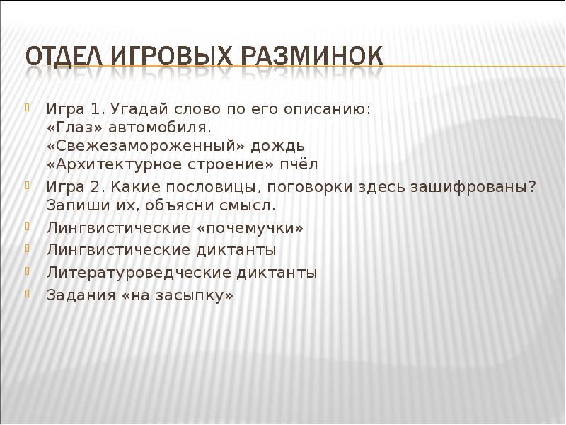 НЕКОТОРЫЕ ПРИЁМЫ РАЗВИТИЯ РЕЧИ НА ЗАНЯТИХ ЭЛЕКТИВНЫХ КУРСОВ  Описание слайда