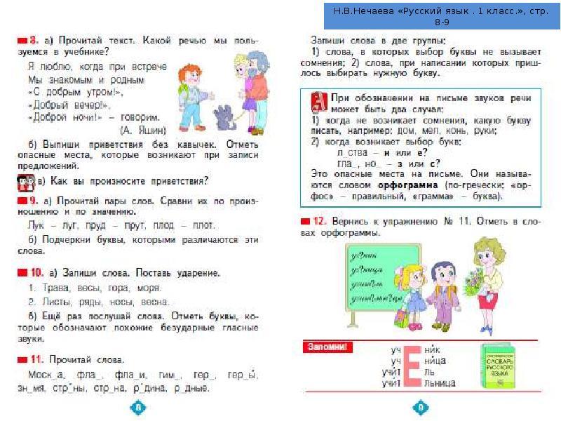 Занкова язык гдз русский 4 класс