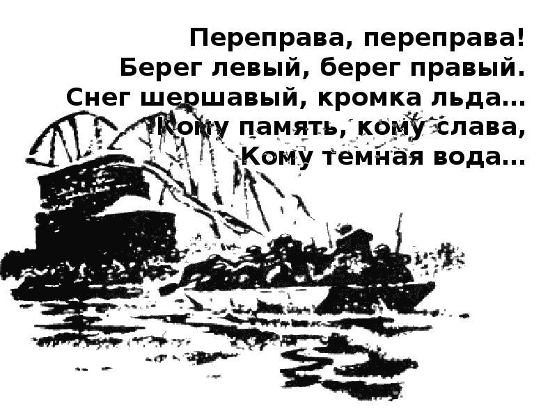 Василий теркин переправа картинки