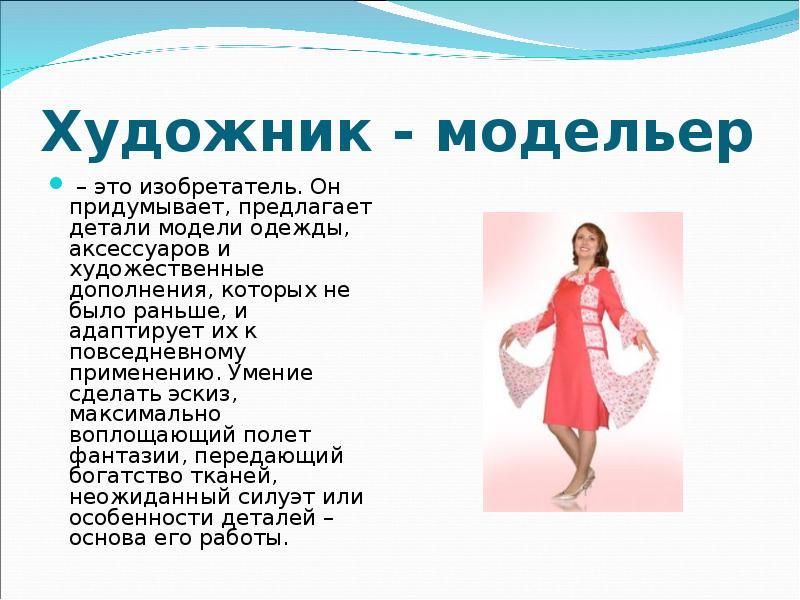 Презентация одежды модели стихи