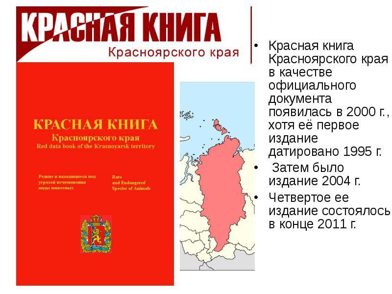 Красная книга красноярского края описание страниц
