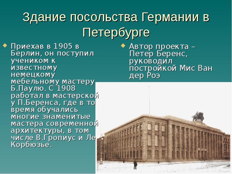 Открытка здание немецкого посольства в петербурге, изображением фруктов прикольные