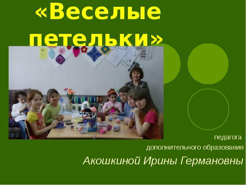 Дополнительное образование детей по вязанию 826