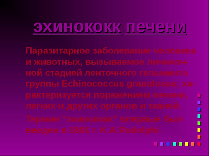 Доклад на тему эхинококк 8571
