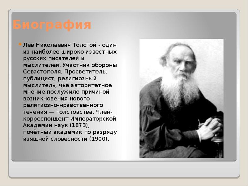 - никак нет, милостивый государь, лев николаевич косит только тогда, когда подъезжает пассажирский поезд.