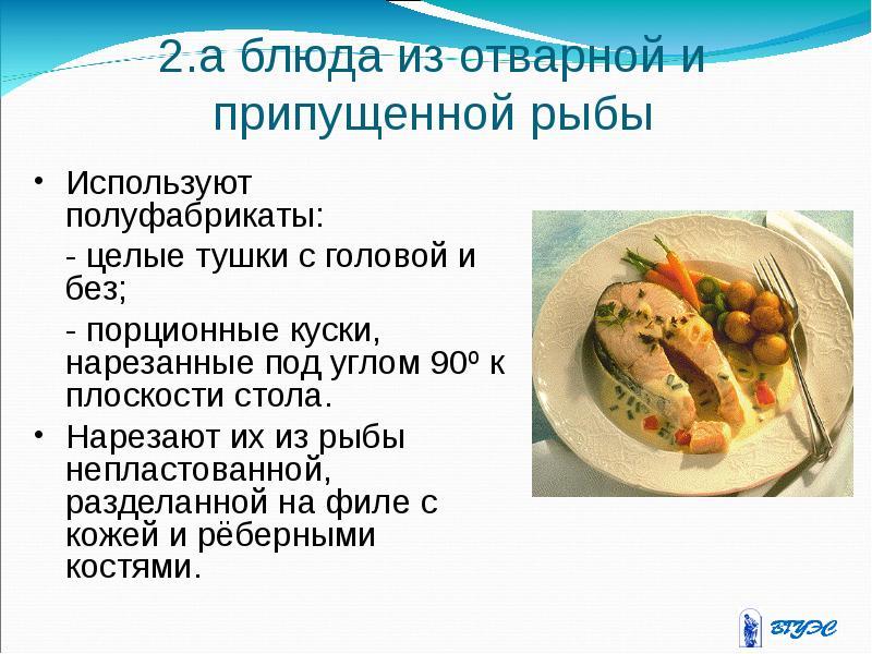 Дипломная технология приготовления блюд