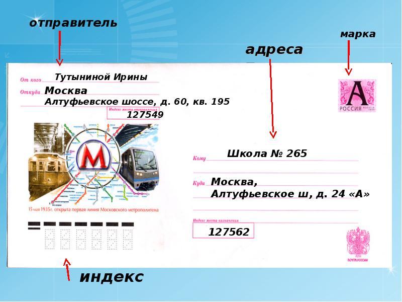 профессии письмо открытка доставлено адресату давайте задумаемся