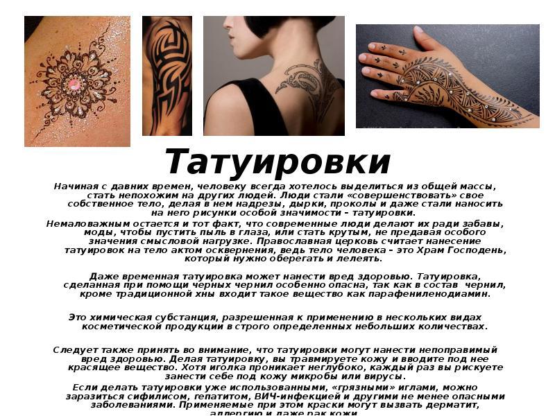 Как сделать себе на теле татуировку 773