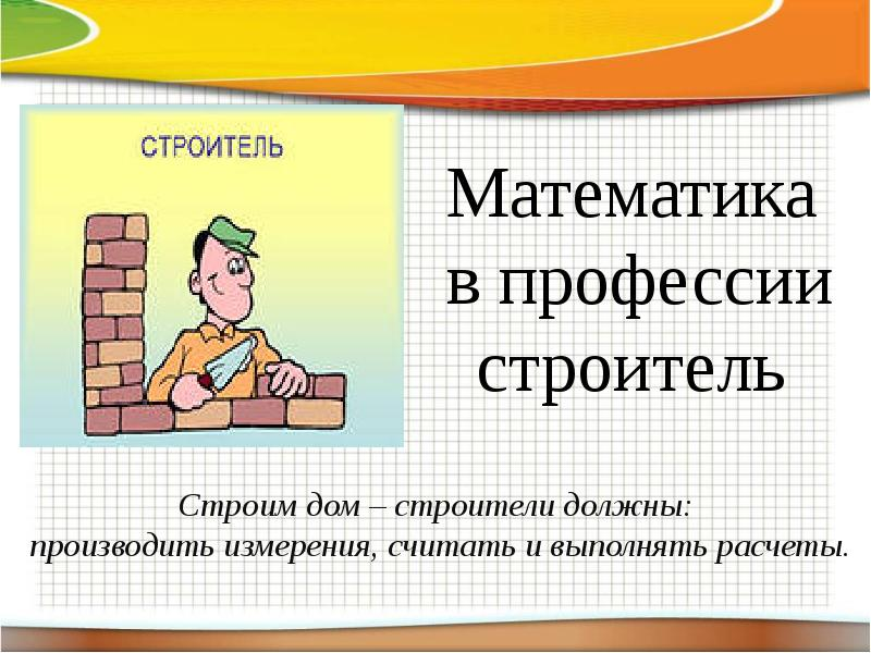 тбилиси картинки математика в профессии женщина представляет