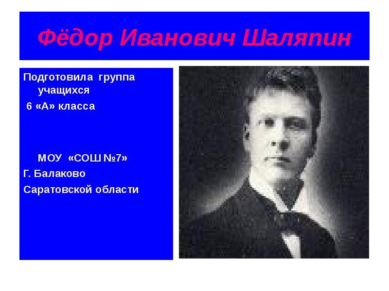 Доклад шаляпин федор иванович 5393