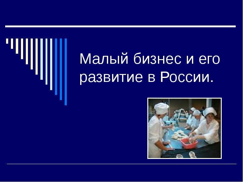 Малый бизнес россии обстоятельства его развития