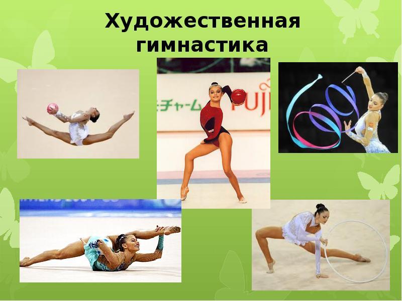 часто проект на тему гимнастика в картинках одной моей
