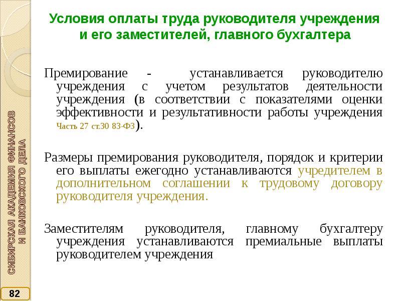 Критерии главного бухгалтера трудовой договор с руководителем отдела продаж образец