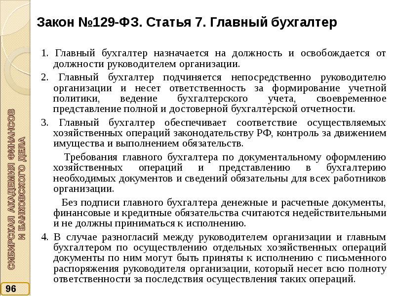 Может ооо работать без главного бухгалтера вакансия заместитель главного бухгалтера в москве