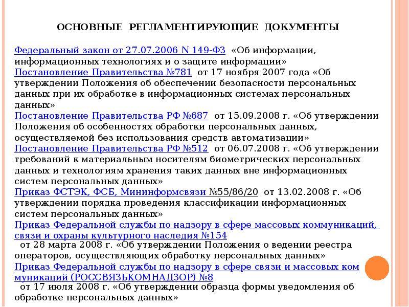 документы по защите персональных данных