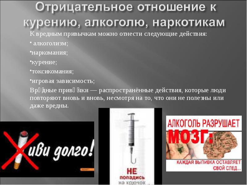 Курение алкоголизм наркомания в россии