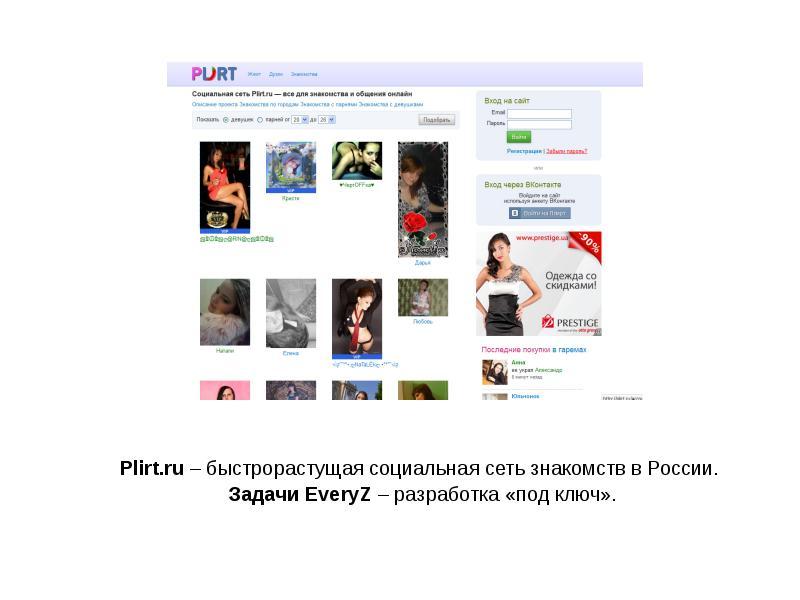 тематический социальная сеть знакомств