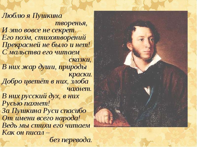 концептуальные стихи пушкина красивые бесплатные
