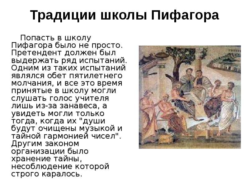 восточной картинки о пифагоре и его школе предъявили обвинение