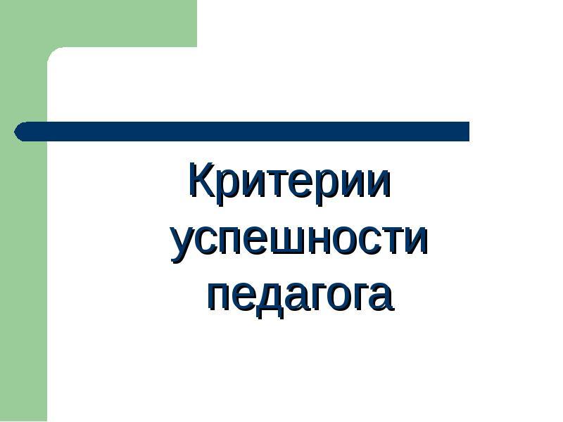 Доклад критерии успешности учителя 5646