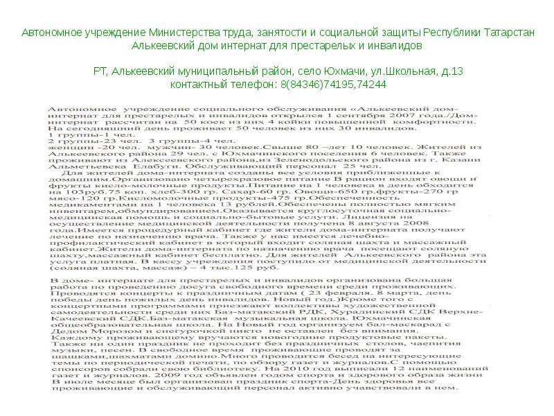 Алькеевский дом интернат для престарелых и инвалидов частные объявления работа на дому москва