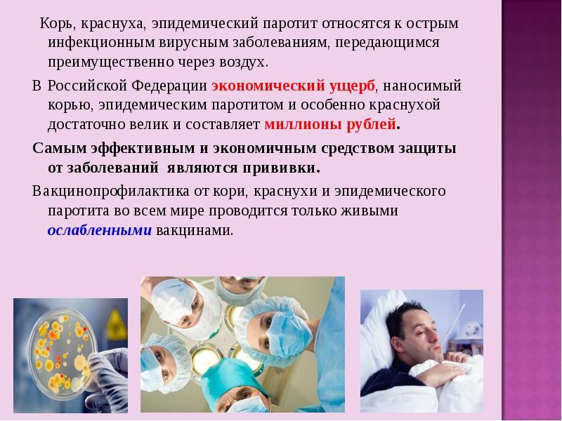 Прививка корь краснуха паротит можно ли гулять